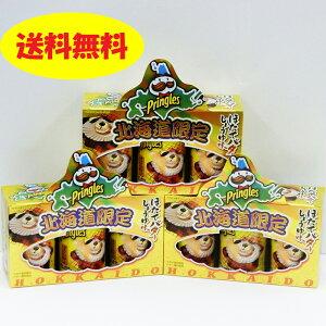 北海道限定 プリングルズ ほたてバターしょうゆ味 1箱3缶入×3箱セット お得 送料無料