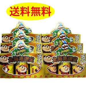 北海道限定 プリングルズ ほたてバターしょうゆ味 1箱3缶入×6箱セット お得 送料無料