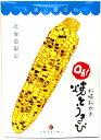 「札幌おかきOh!焼きとうきび」18g×10袋入り北海道限定