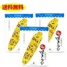 送料無料 YOSHIMI 札幌おかき Oh!焼きとうきび 18g×10袋入り×3