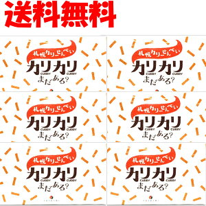 送料無料 札幌カリーせんべい カリカリまだある?18g×8袋入り×6箱北海道限定ピリッと辛口