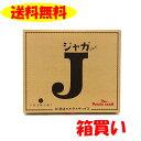 送料無料 北海道のポテトチップス ジャガJ(ジャガジェイ)90g×14個入り1箱【幻の北海道のおみやげ カリカリのヨシ…