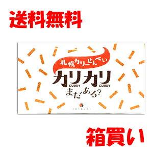 【送料無料】札幌カリーせんべい カリカリまだある?18g×8袋入り×24箱北海道限定ピリッと辛口