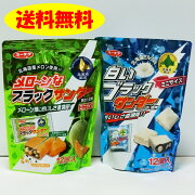 白いミニブッラクサンダー138g(標準11個入)1袋&メローンなミニブラックサンダー12個入り1袋計2袋セット★計2袋送料無料