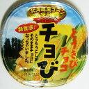 【北海道限定】チョび50g新食感とうきびチョコ北海道産コーン使用