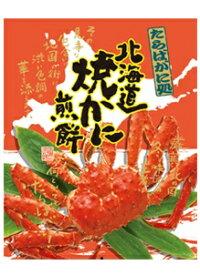 北海道 焼かに煎餅 18個入り×1個 蟹 カニ 海産 ギフト 入学 卒業 お祝い