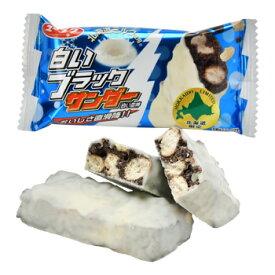 白いブラックサンダー 1箱 20袋入り バレンタインデー 義理 ばらまき 個包装 大量 チョコレート菓子 有楽製菓