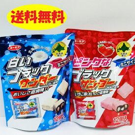 ピンクなブラックサンダーいちご1袋とブラックサンダーホワイト1袋のセット★計2袋 送料無料
