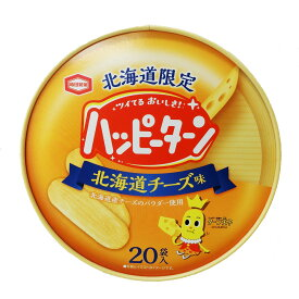 ハッピーターン 北海道チーズ味 20袋入り 北海道限定 チーズ