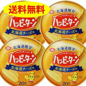 ハッピーターン 北海道チーズ味 20袋入り 4個セット 北海道限定 チーズ 送料無料 亀田製菓
