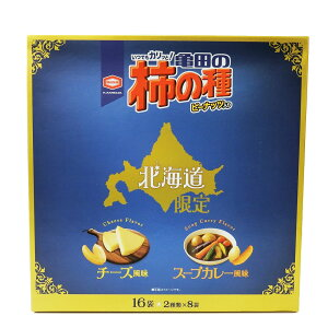 柿の種 チーズ&スープカレー味 亀田