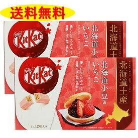 キットカット Kit kat 北海道小豆 & いちご 2箱セット ネスレ チョコ 北海道限定 送料無料