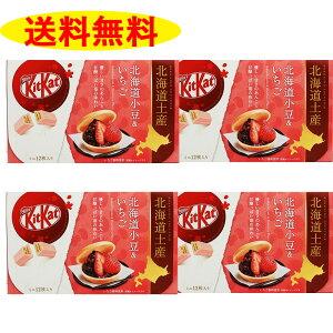 キットカット Kit kat 北海道小豆 & いちご 4箱セット ネスレ チョコ 北海道限定 送料無料