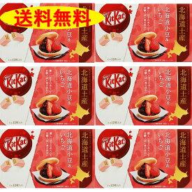 キットカット Kit kat 北海道小豆 & いちご 6箱セット ネスレ チョコ 北海道限定 送料無料