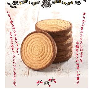 きこりのおやつ ランバジャ 8枚入 送料無料 クッキー バター ギフト