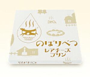 【登別牛乳を使った幻ののぼりべつレアチーズプリン4個入り】×3箱