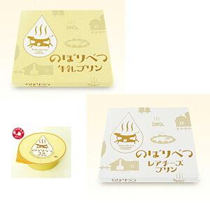 牛乳プリン レアチーズプリン セット 登別牛乳を使った幻ののぼりべつ牛乳プリン4個入り×2箱とレアチーズプリン4個入り×2箱のセット 送料無料