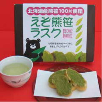 Can't live forever Rusk 70 g x 10 piece live forever tea and bamboo kumasassa