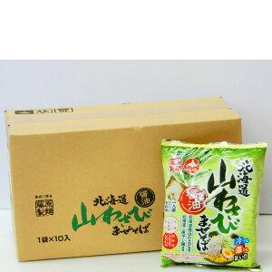 冷でも温でも旨い!北海道山わさびまぜそば〜醤油味〜1箱10袋入り【送料無料】