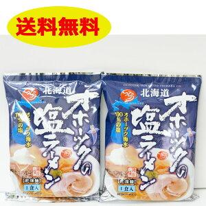 TVで話題に☆北海道オホーツクの塩ラーメン 2袋セット つらら【送料無料】オホーツク塩ラーメン