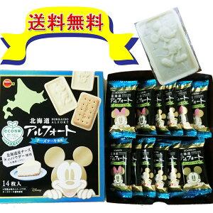 アルフォート チーズケーキ風味 ディズニー コラボ 14枚入り 北海道 チョコレート ホワイトデー お返し 義理 ばらまき 個包装 大量 送料無料 プレゼント 面白い プレゼント 猫 ネコ 子供 人気