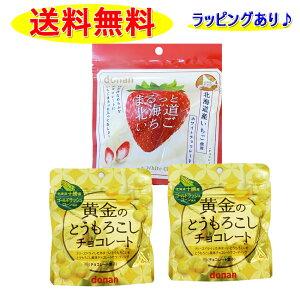 まるっと北海道 いちご チョコレート と 黄金のとうもろこしチョコレート 2袋の 計3袋セット バレンタイン ホワイトデー ギフト プレゼント 送料無料 ばらまき 個包装