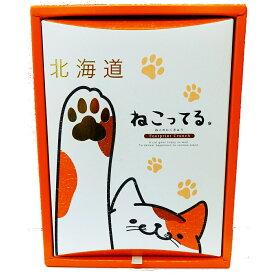 ねこってる 北海道 ねこのにくきゅう チョコレート ホワイトデー お返し 義理 ばらまき 個包装 大量 送料無料 プレゼント 面白い プレゼント 猫 ネコ 子供 人気