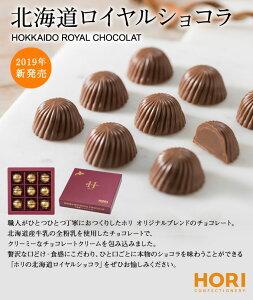 HORI 北海道ロイヤルショコラ 9粒入り バレンタインデー 義理 ばらまき 個包装 大量 送料無料 チョコレート ホリ