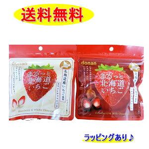 まるっと北海道 いちご チョコレート ミルクとホワイトチョコの 2袋セット バレンタイン ホワイトデー ギフト プレゼント 送料無料 ばらまき 個包装 福袋