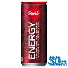 コカ・コーラ エナジー 250ml缶×30本■コカ・コーラ社製品以外の商品と一緒に注文できません