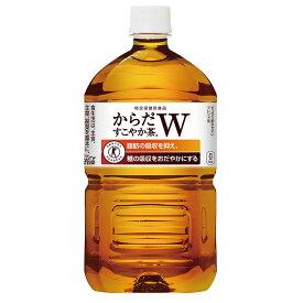 【送料無料】からだすこやか茶W1050mlPET×24本■コカ・コーラ社製品以外の商品と一緒に注文できません