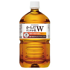 からだすこやか茶W1050mlPET×12本【偶数個単位の注文で送料がお得】■コカ・コーラ社製品以外の商品と一緒に注文できません