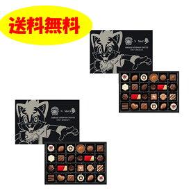 メリーチョコレート 北海道 日本ハム ファイターズ ファンシーチョコレート 24個入×2個 送料無料