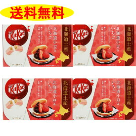 kitkat 小豆&いちご味 12枚入り×4箱 北海道限定 キットカット 送料無料 あずきいちご