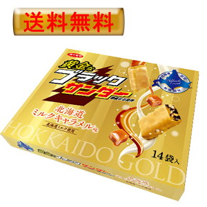 黄金な ブラックサンダー 北海道ミルクキャラメル 送料無料 ホワイトデー お返し ギフト プレゼント 個包装 新登場 14袋入り 北海道限定