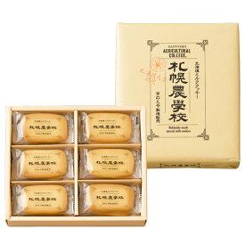 きのとや 札幌農学校 24枚入り ×3個 +紙袋3枚 ホワイトデー お返し 送料無料 クッキー まとめ買い商品 北海道