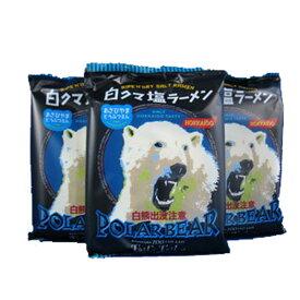 旭山白熊出没注意白クマ塩ラーメン 3個 藤原製麺 北海道 ご当地 ギフト