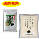 送料無料 熊笹茶 パウダータイプ30g 1袋と よつ葉のミルクバターパンケーキミックス450gの 計2個セット クマ笹茶 粉…