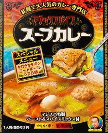 札幌スープカリーの発祥店マジックスパイスのスープカレー5箱【送料無料】レトルト食品