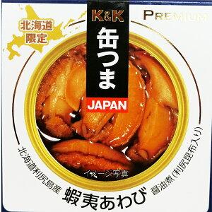 缶つまJAPAN 北海道利尻島産 蝦夷あわび 醤油煮 プレミアム おつまみ 贅沢 缶詰