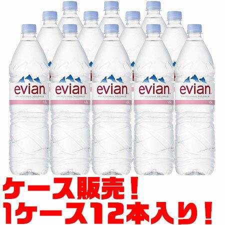 【送料無料!】エビアン Evian 1.5L×12本