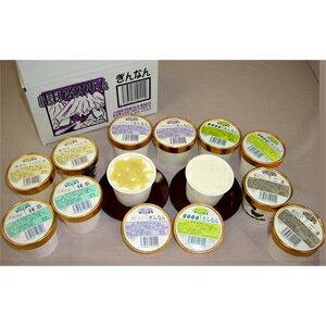 【送料無料!】小国町特産 ぎんなんアイスクリーム 12カップセット春は新緑、秋は黄色と四季を通して素敵ないちょう畑から