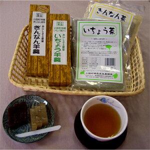 【送料無料!】小国町特産 ぎんなん製品詰め合わせ お茶うけセット春は新緑、秋は黄色と四季を通して素敵ないちょう畑から