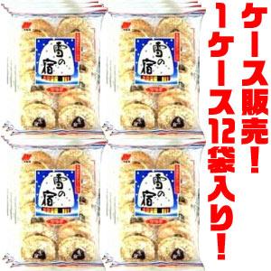 【送料無料!】<ケース販売>三幸製菓 雪の宿 1ケース(12袋入り)ソフトで口当たりの良いさっぱり塩味おせんべいと北海道生クリーム入り白蜜の絶妙のハーモニー