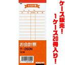 【送料無料!】コクヨSアンドT お会計票(中) 20冊入り テ-260N