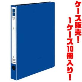 【文具館】コクヨSアンドT リングファイルER27mm紺PP 10冊入り フ-UR430DBUD閉じ具を採用したスタンダード丸型リングファイル