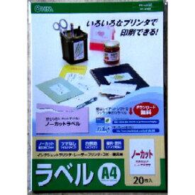 【送料無料!】【メール便】OHM マルチラベル用紙ノーカット 20枚       PA-L0120いろいろなプリンタで、印刷できるラベル!