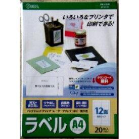 【送料無料!】【メール便】OHM マルチラベル用紙12面 20枚      PA-L1220いろいろなプリンタで、印刷できるラベル!