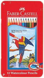 【文具館】【メール便】シヤチハタ ファーバーカステル 水彩色鉛筆 12色 TFC-WCP/12C水に溶ける水彩色鉛筆12色
