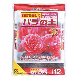 【送料無料!】花ごころ バラの土 12L ×4袋美しく咲かせる!